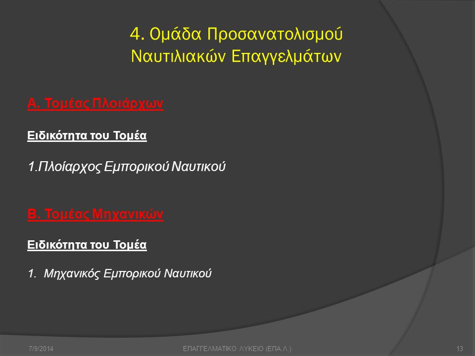 4. Ομάδα Προσανατολισμού Ναυτιλιακών Επαγγελμάτων