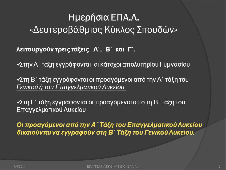 Ημερήσια ΕΠΑ.Λ. «Δευτεροβάθμιος Κύκλος Σπουδών»