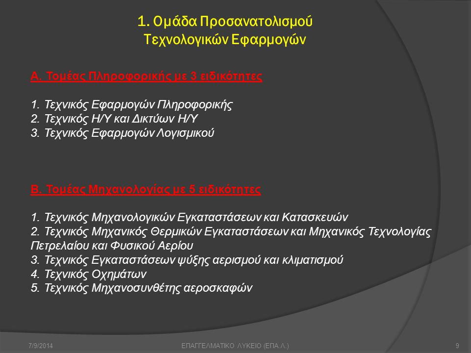 1. Ομάδα Προσανατολισμού Τεχνολογικών Εφαρμογών