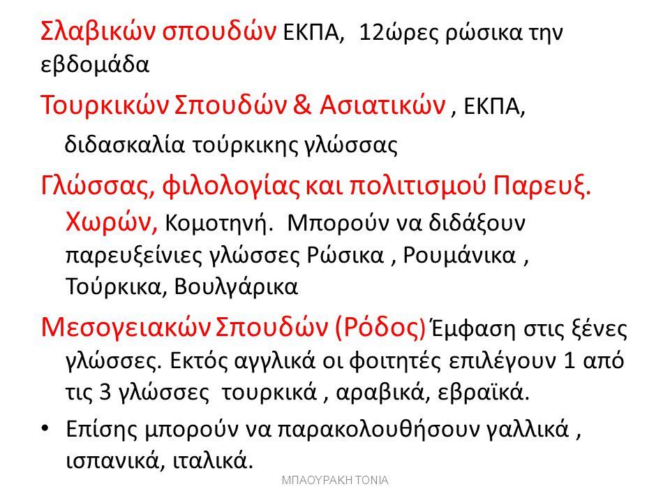 Σλαβικών σπουδών ΕΚΠΑ, 12ώρες ρώσικα την εβδομάδα