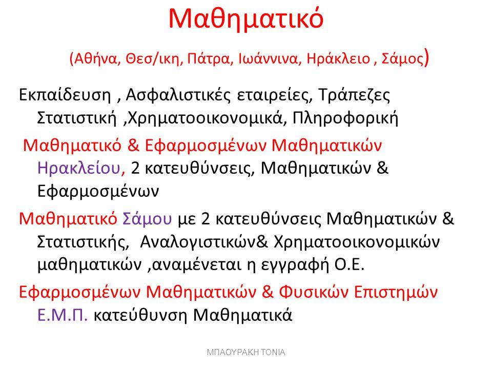 Μαθηματικό (Αθήνα, Θεσ/ικη, Πάτρα, Ιωάννινα, Ηράκλειο , Σάμος)