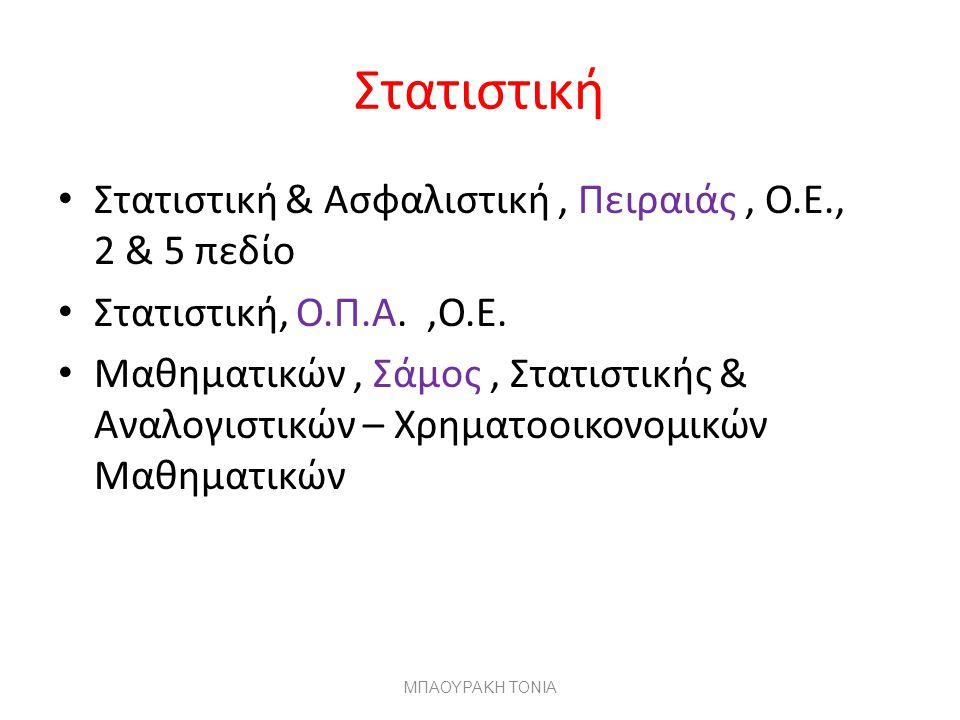 Στατιστική Στατιστική & Ασφαλιστική , Πειραιάς , Ο.Ε., 2 & 5 πεδίο