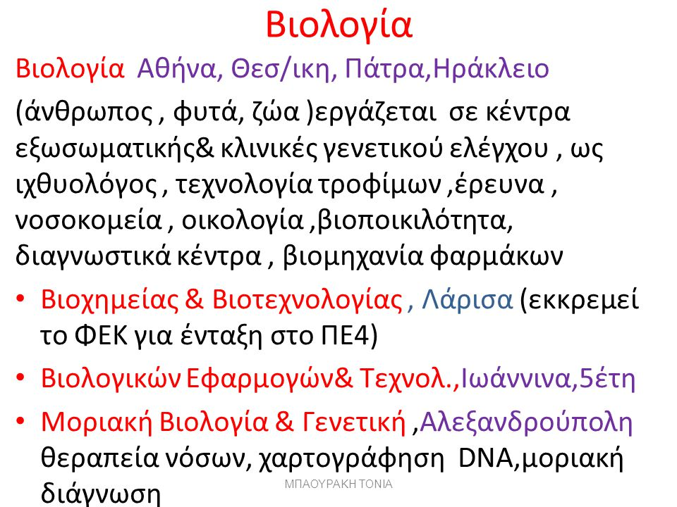 Βιολογία Βιολογία Αθήνα, Θεσ/ικη, Πάτρα,Ηράκλειο