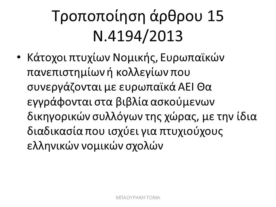 Τροποποίηση άρθρου 15 Ν.4194/2013