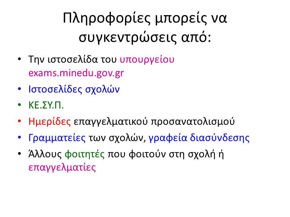 Πληροφορίες μπορείς να συγκεντρώσεις από: