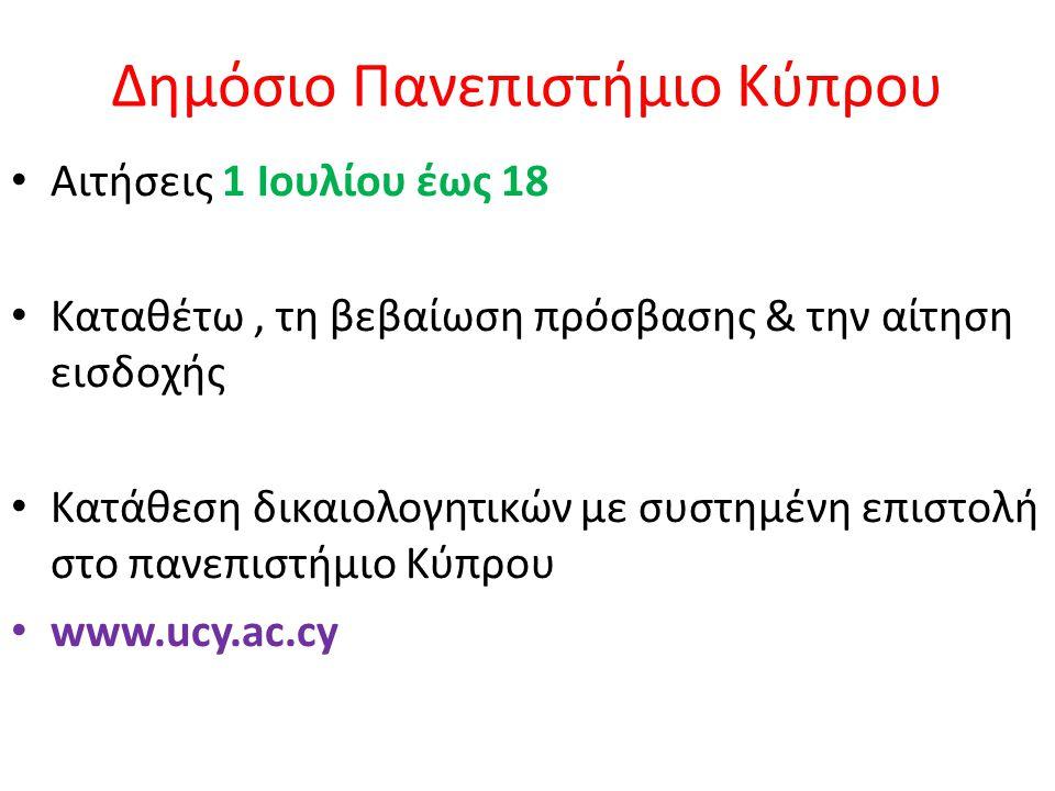 Δημόσιο Πανεπιστήμιο Κύπρου
