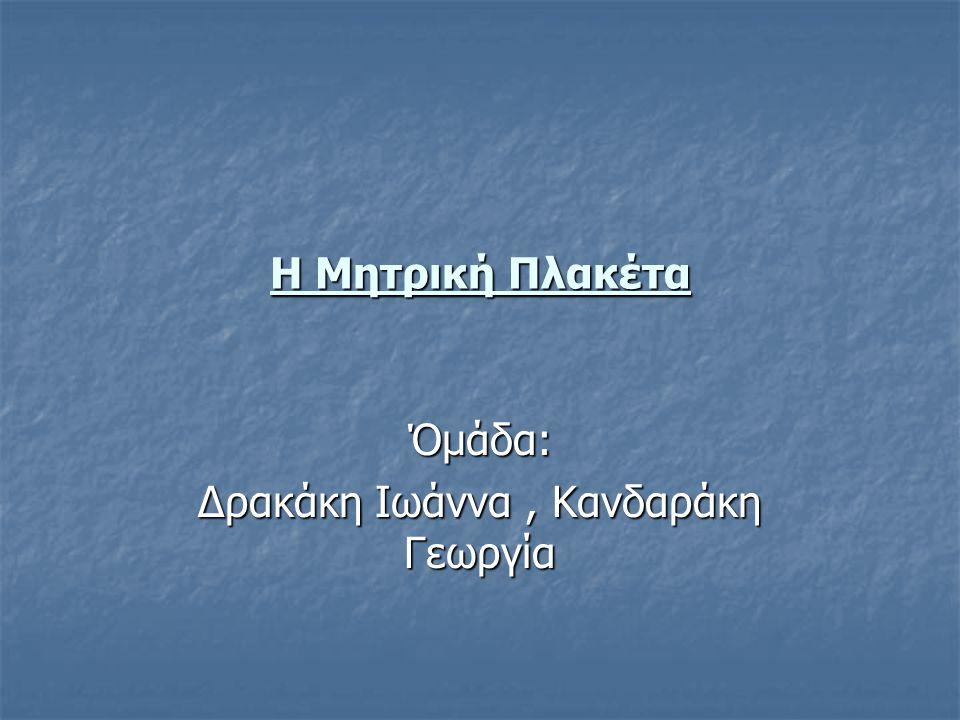 Όμάδα: Δρακάκη Ιωάννα , Κανδαράκη Γεωργία