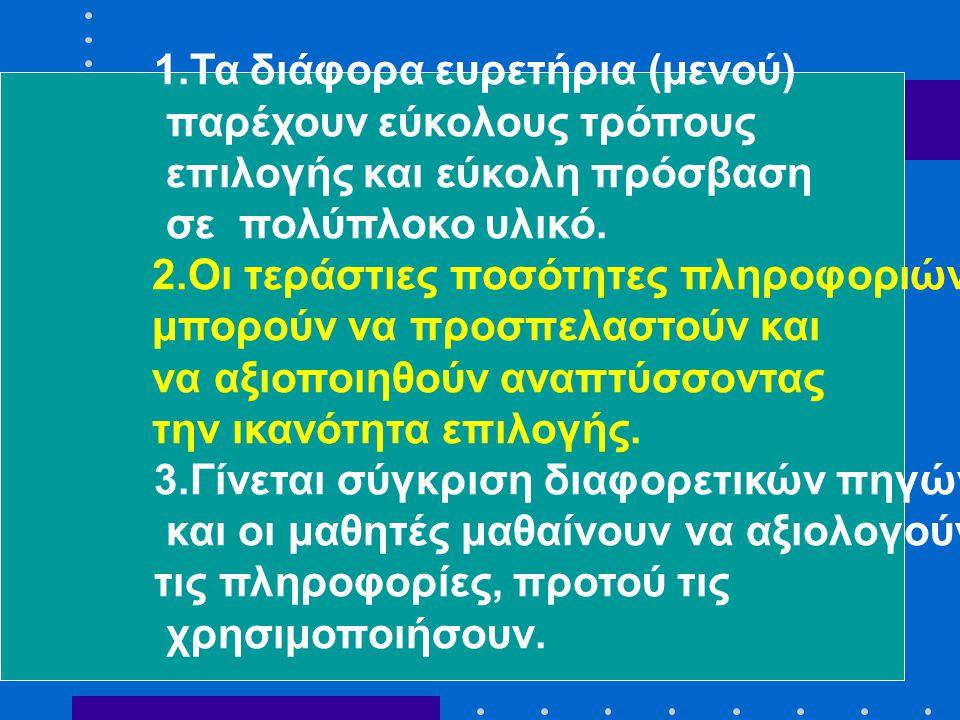 1.Τα διάφορα ευρετήρια (μενού)