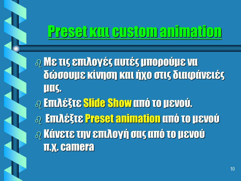 Preset και custom animation