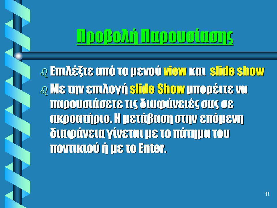 Προβολή Παρουσίασης Επιλέξτε από το μενού view και slide show