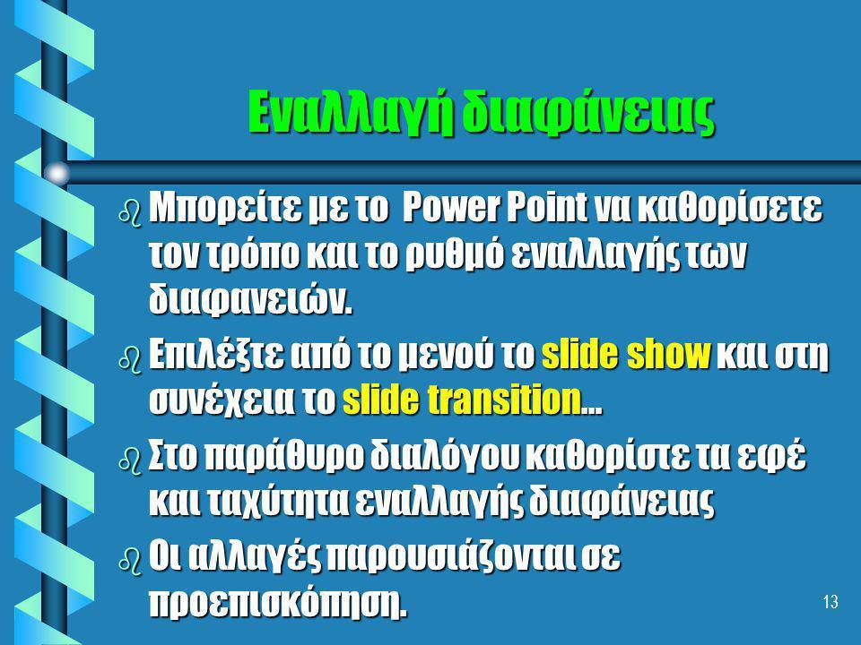 Εναλλαγή διαφάνειας Μπορείτε με το Power Point να καθορίσετε τον τρόπο και το ρυθμό εναλλαγής των διαφανειών.