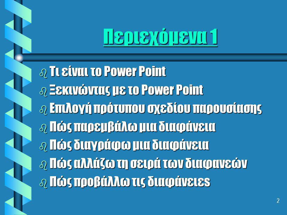 Περιεχόμενα 1 Τι είναι το Power Point Ξεκινώντας με το Power Pοint