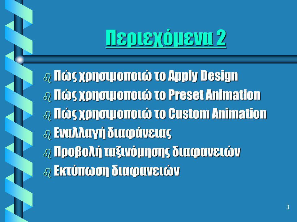 Περιεχόμενα 2 Πώς χρησιμοποιώ το Apply Design