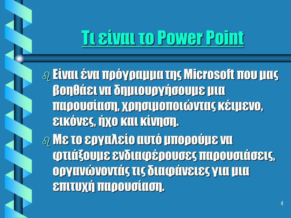 Τι είναι το Power Point