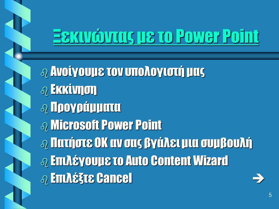 Ξεκινώντας με το Power Point