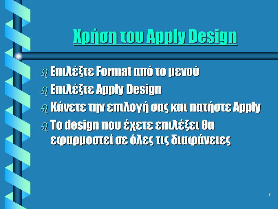 Χρήση του Apply Design Επιλέξτε Format από το μενού