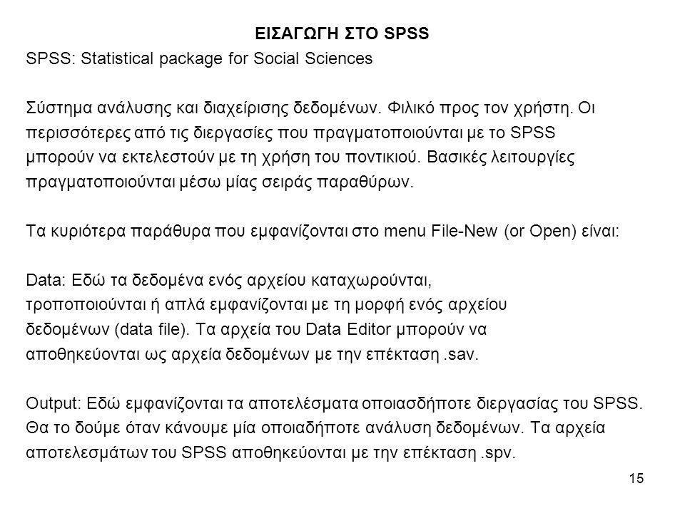ΕΙΣΑΓΩΓΗ ΣΤΟ SPSS SPSS: Statistical package for Social Sciences. Σύστημα ανάλυσης και διαχείρισης δεδομένων. Φιλικό προς τον χρήστη. Οι.