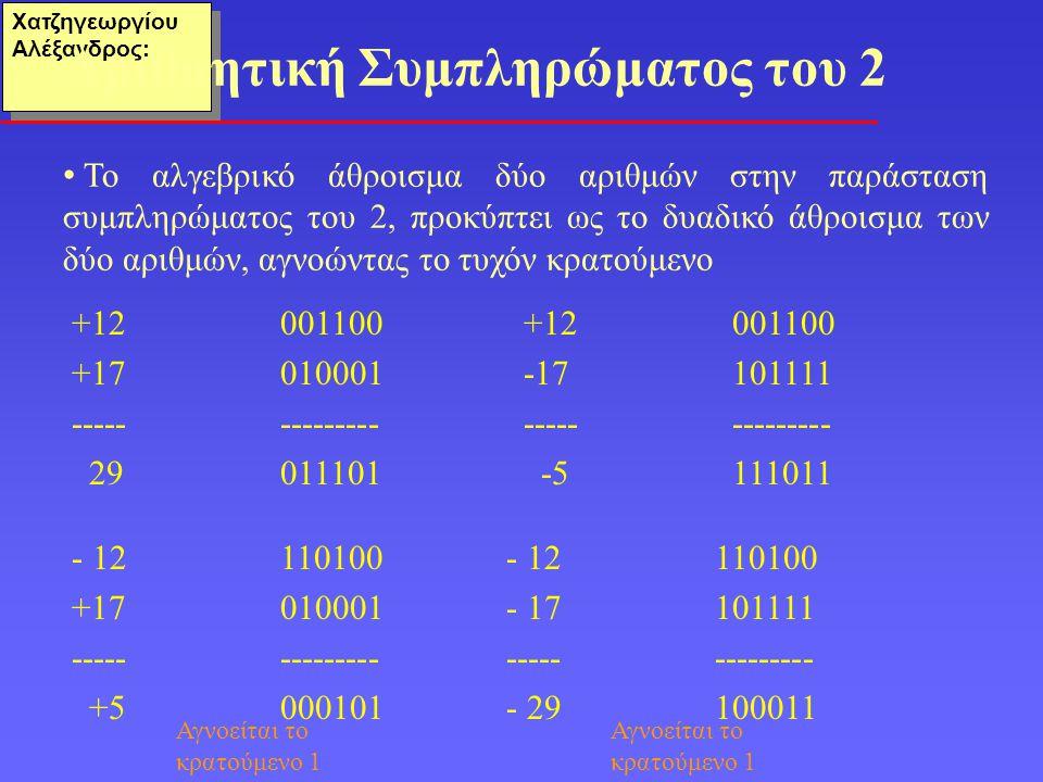Αριθμητική Συμπληρώματος του 2