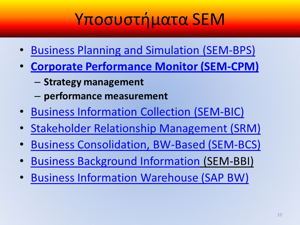 Υποσυστήματα SEM Business Planning and Simulation (SEM-BPS)