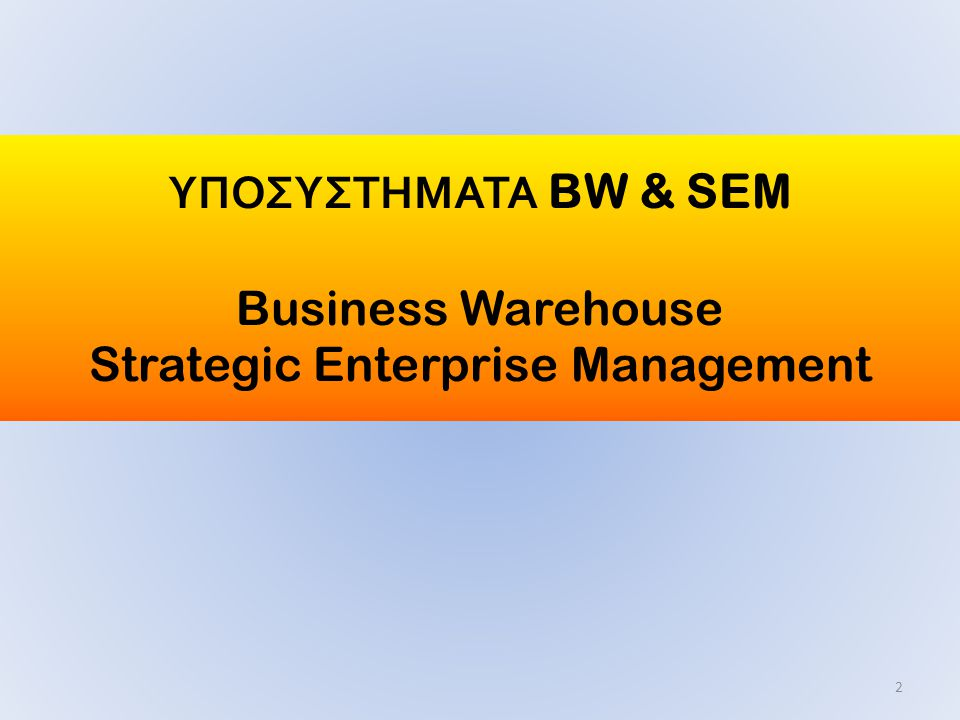 ΥΠΟΣΥΣΤΗΜΑΤΑ BW & SEM Business Warehouse Strategic Enterprise Management