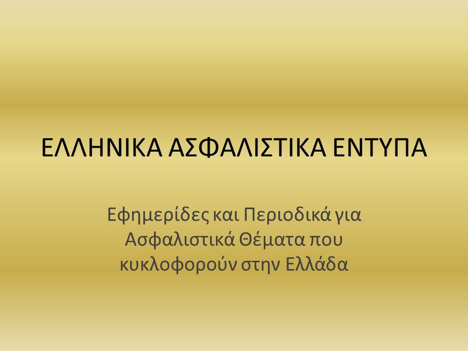 ΕΛΛΗΝΙΚΑ ΑΣΦΑΛΙΣΤΙΚΑ ΕΝΤΥΠΑ