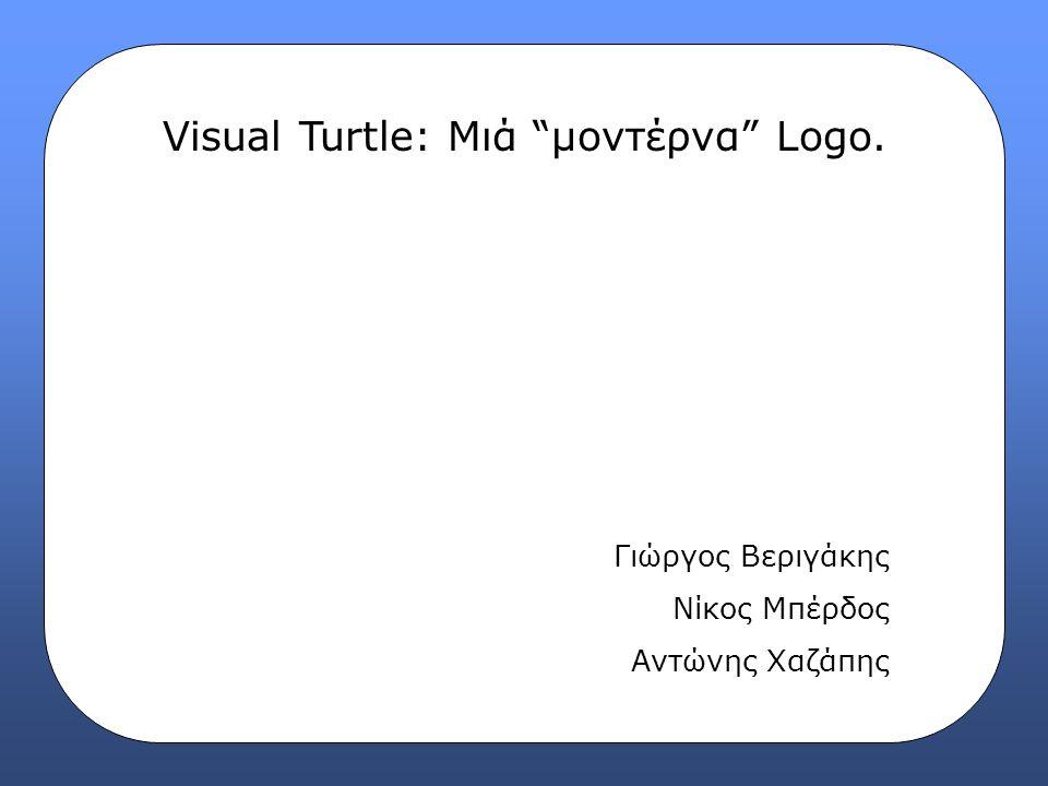 Visual Turtle: Μιά μοντέρνα Logo.