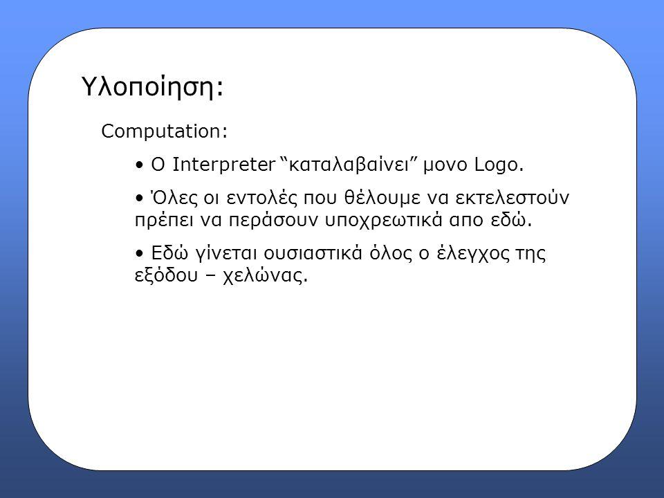 Υλοποίηση: Computation: Ο Interpreter καταλαβαίνει μονο Logo.