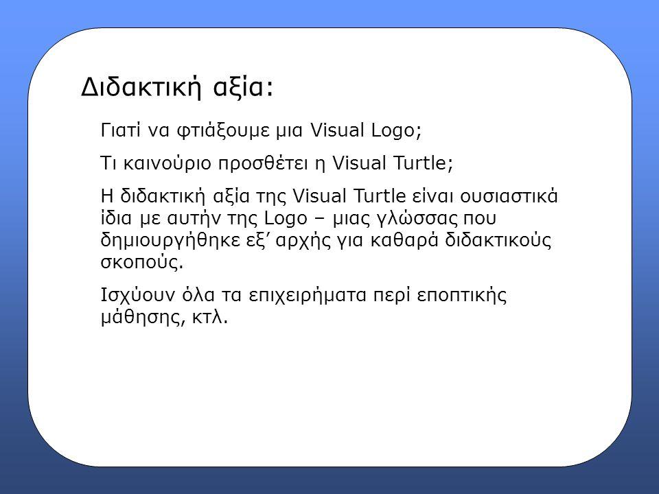 Διδακτική αξία: Γιατί να φτιάξουμε μια Visual Logo;