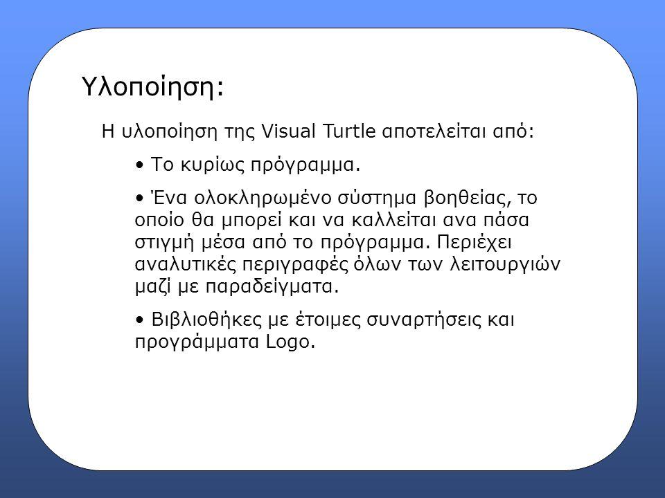 Υλοποίηση: Η υλοποίηση της Visual Turtle αποτελείται από: