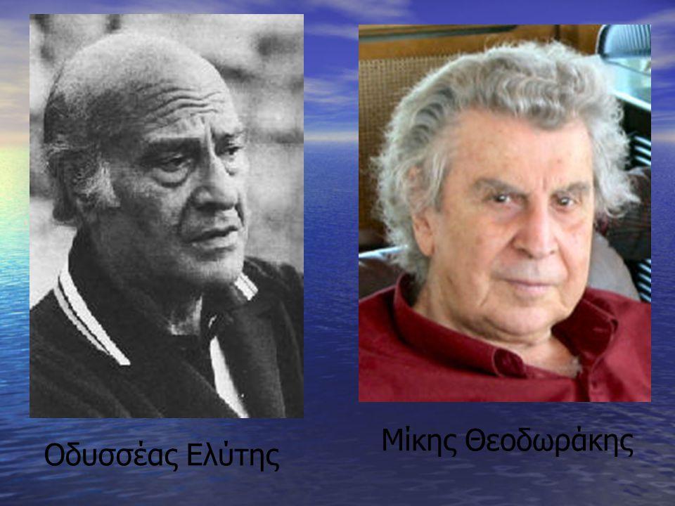 Μίκης Θεοδωράκης Οδυσσέας Ελύτης