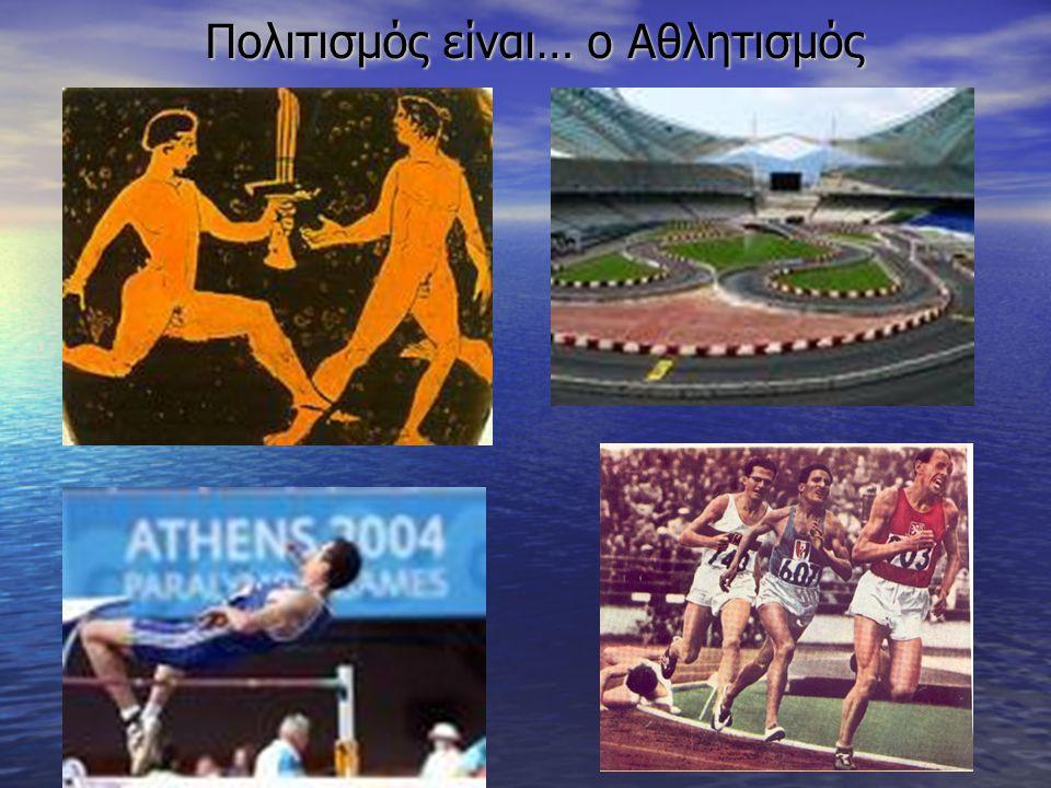 Πολιτισμός είναι… ο Αθλητισμός