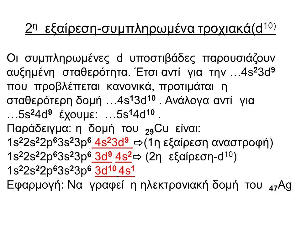 2η εξαίρεση-συμπληρωμένα τροχιακά(d10)