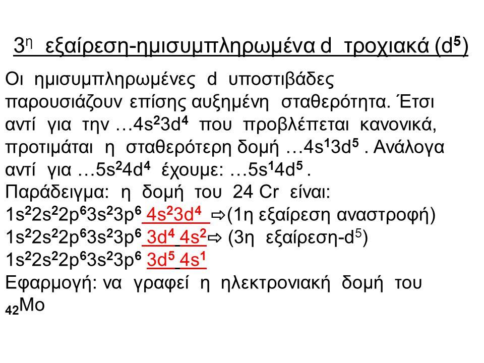 3η εξαίρεση-ημισυμπληρωμένα d τροχιακά (d5)