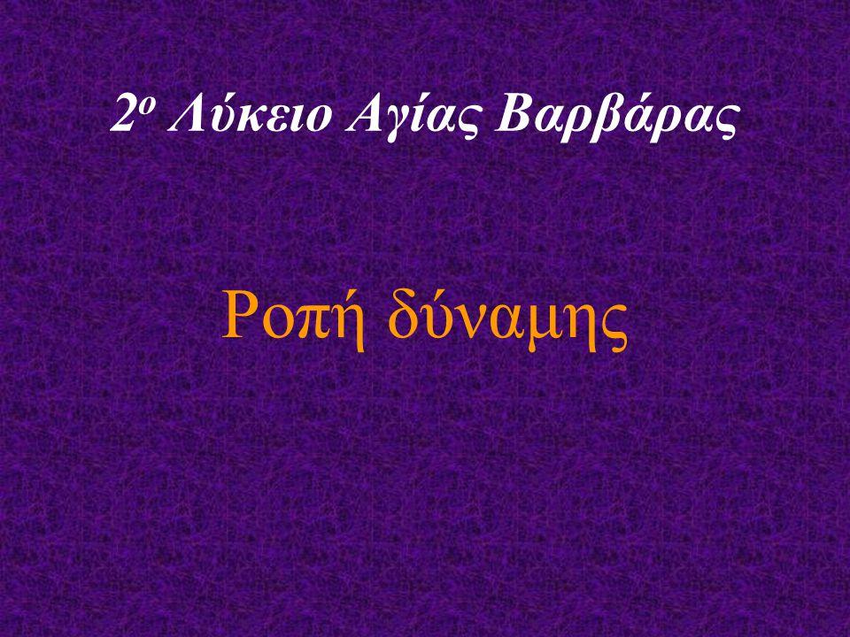 2ο Λύκειο Αγίας Βαρβάρας