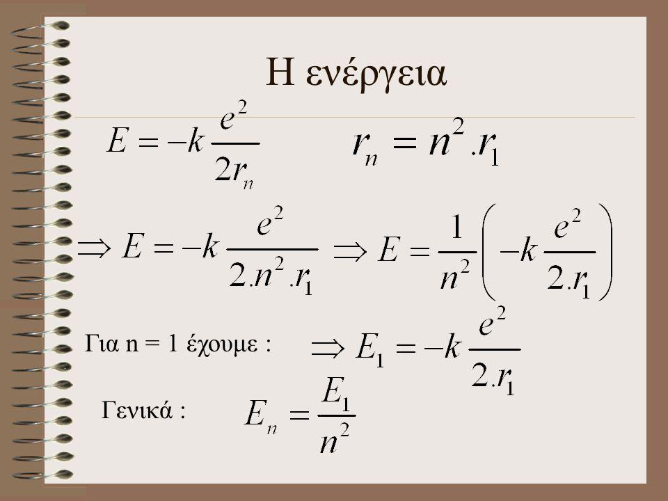 Η ενέργεια Για n = 1 έχουμε : Γενικά :