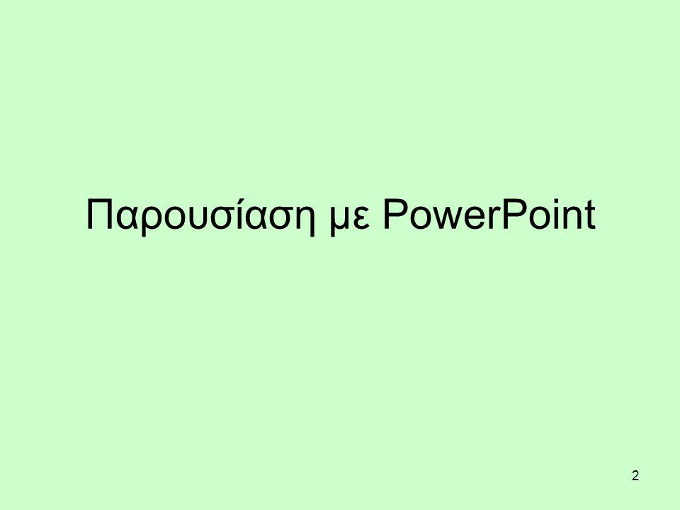 Παρουσίαση με PowerPoint