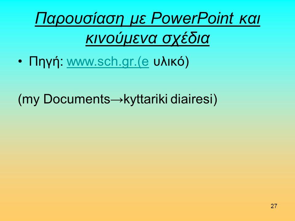Παρουσίαση με PowerPoint και κινούμενα σχέδια