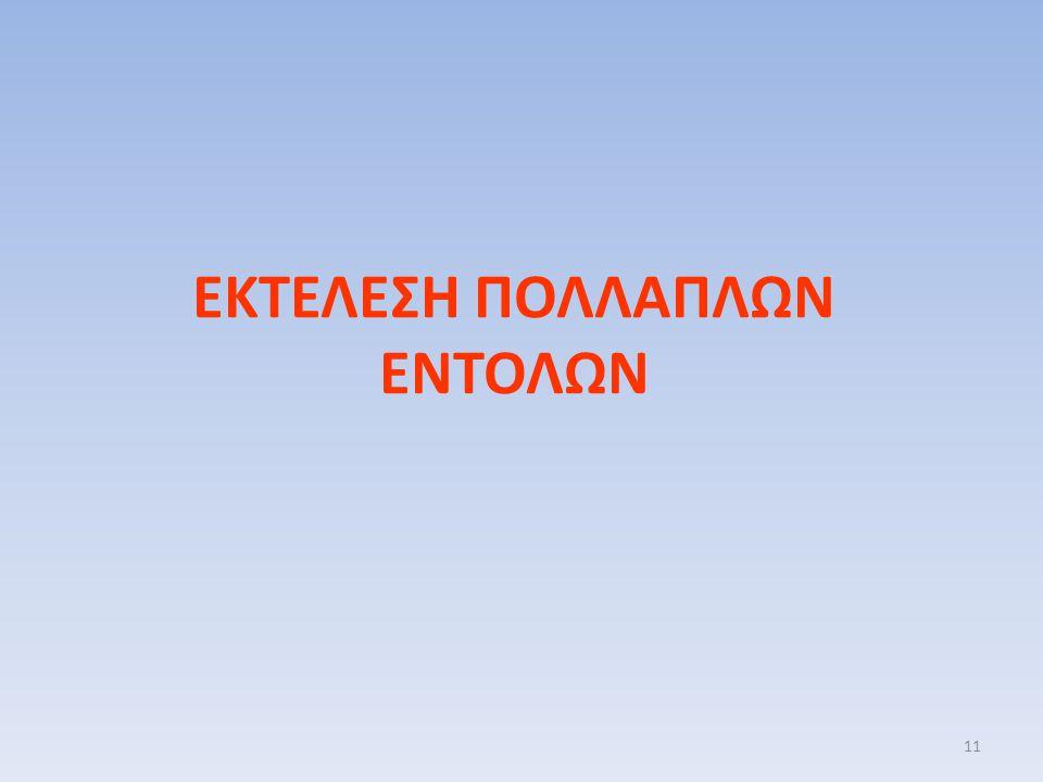 ΕΚΤΕΛΕΣΗ ΠΟΛΛΑΠΛΩΝ ΕΝΤΟΛΩΝ