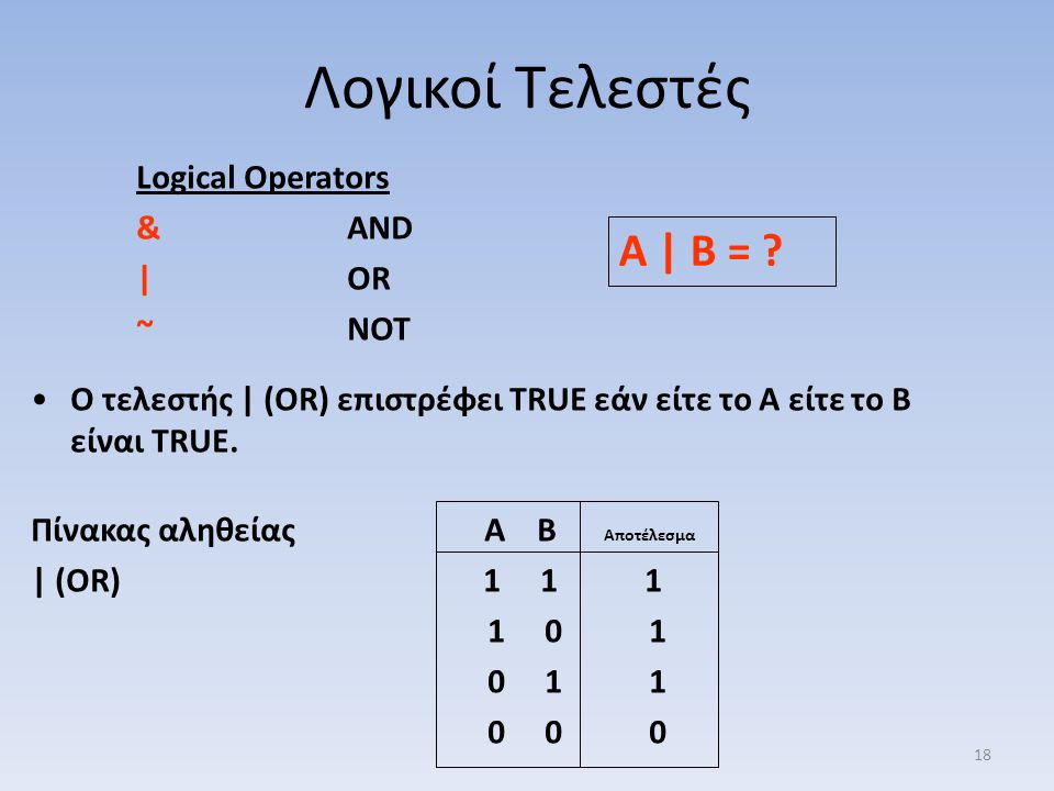 Λογικοί Τελεστές A | B = Logical Operators & AND | OR ~ NOT