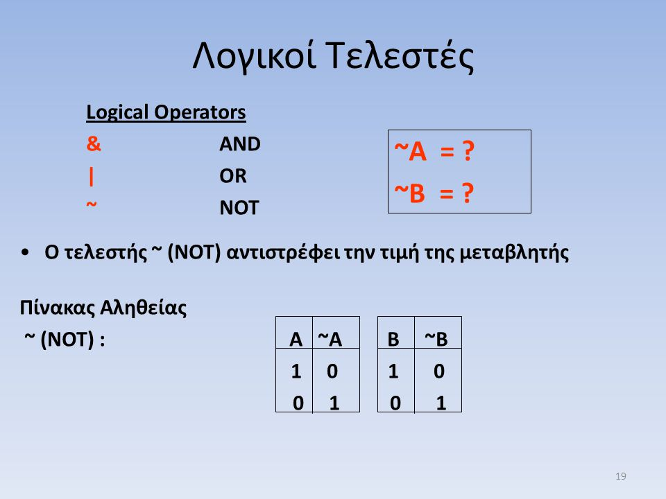 Λογικοί Τελεστές ~A = ~B = Logical Operators & AND | OR ~ NOT