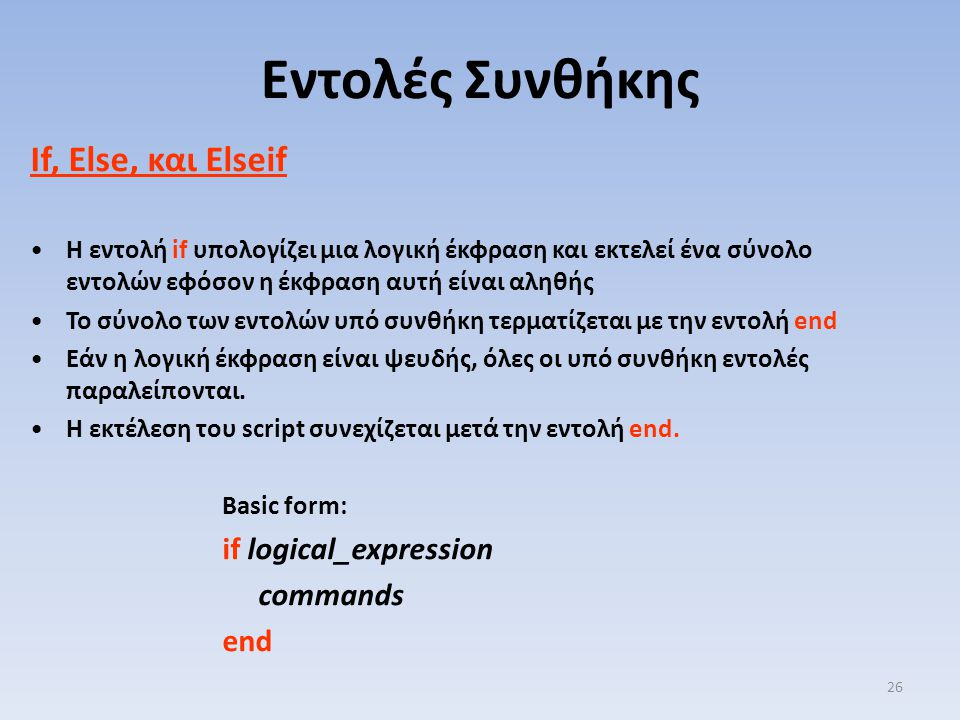 Εντολές Συνθήκης If, Else, και Elseif if logical_expression commands