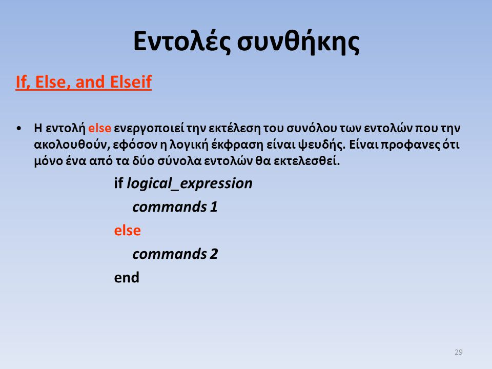 Εντολές συνθήκης If, Else, and Elseif if logical_expression commands 1