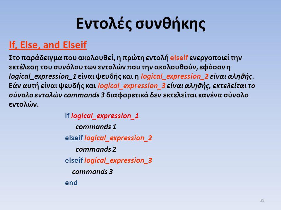 Εντολές συνθήκης If, Else, and Elseif