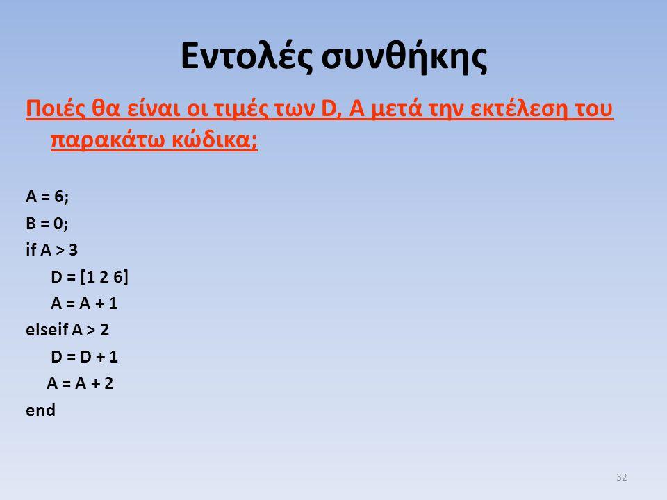 Εντολές συνθήκης Ποιές θα είναι οι τιμές των D, A μετά την εκτέλεση του παρακάτω κώδικα; A = 6; B = 0;