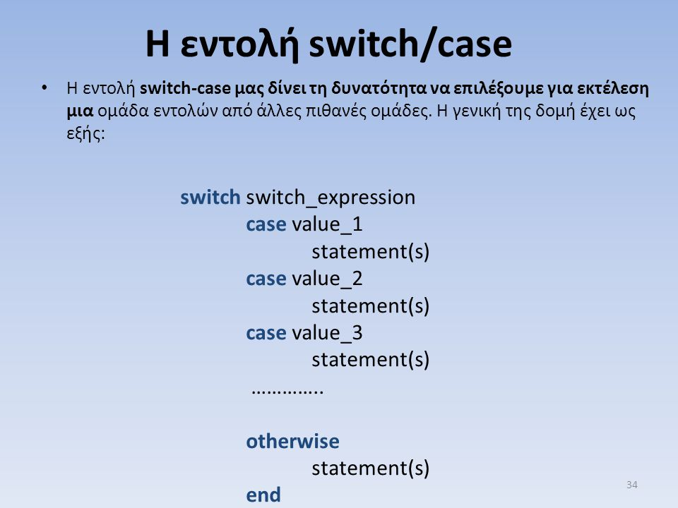 Η εντολή switch/case switch switch_expression case value_1