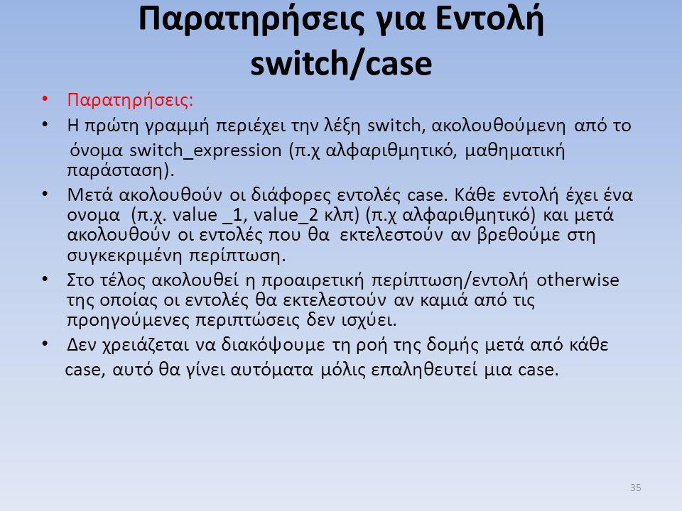 Παρατηρήσεις για Εντολή switch/case