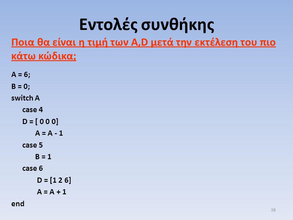 Εντολές συνθήκης Ποια θα είναι η τιμή των Α,D μετά την εκτέλεση του πιο κάτω κώδικα; A = 6; B = 0;