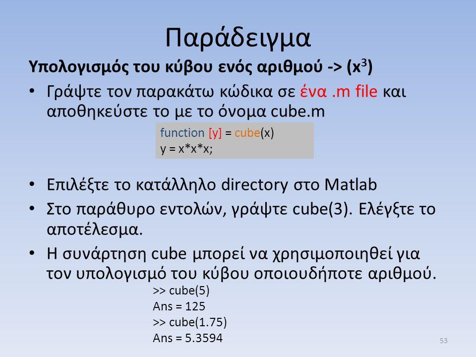 Παράδειγμα Υπολογισμός του κύβου ενός αριθμού -> (x3)