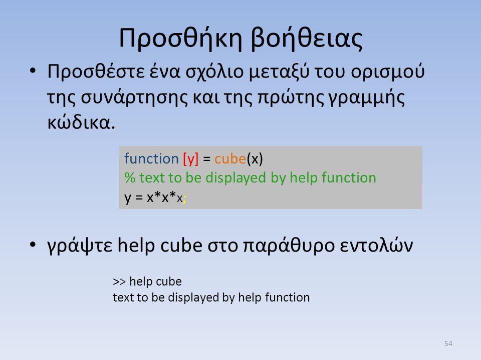 Προσθήκη βοήθειας Προσθέστε ένα σχόλιο μεταξύ του ορισμού της συνάρτησης και της πρώτης γραμμής κώδικα.