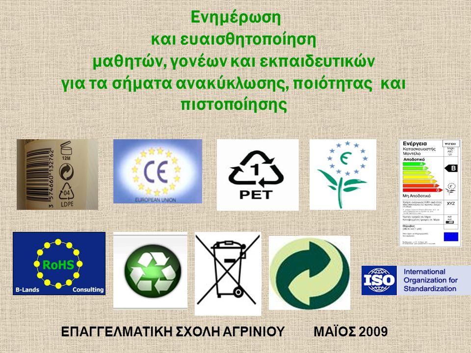 ΕΠΑΓΓΕΛΜΑΤΙΚΗ ΣΧΟΛΗ ΑΓΡΙΝΙΟΥ ΜΑΪΟΣ 2009